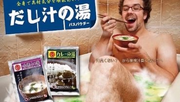 INTELLIGENCE BRIEFS | On Mail-Order Drinks And Forgetting Your Troubles In A Ramen Bath